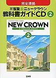 三省堂ニュークラウン教科書ガイドCD2年 (<CD>)