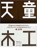 天童木工 (家具の教科書シリ?ズ)