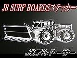 JS Surfboardsステッカー♪JSブルドーザーブラック JSサーフボード♪サーフボードカスタムに!