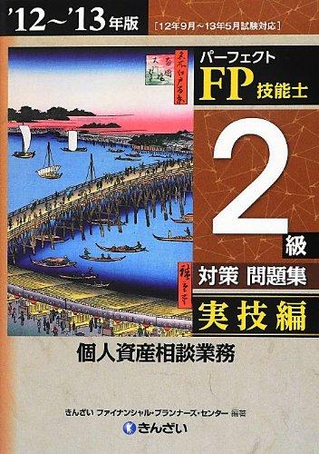 パーフェクトFP技能士2級対策問題集 実技編(個人資産相談業務)〈'12~'13年版〉 (-)