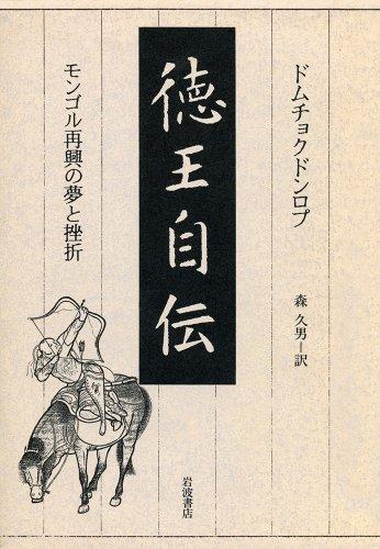 徳王自伝―モンゴル再興の夢と挫折