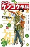 ケッコー ケンコウ家族(5) (講談社コミックスキス)
