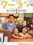 月刊クーヨン 2015年 09 月号 [雑誌]