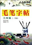img - for Grade 3-Brush Calligraphy Copybook-Section One-Sima Yan Copybook-New Anti - counterfeit Version (Chinese Edition) book / textbook / text book