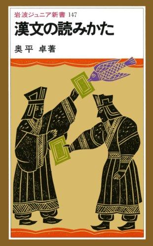 漢文の読みかた