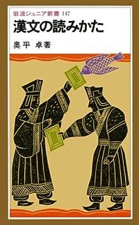 漢文の読みかた (岩波ジュニア新書)
