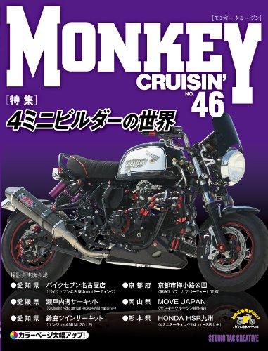 モンキークルージン46
