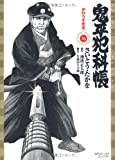 鬼平犯科帳 36 (SPコミックス)
