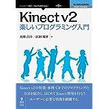 Kinectv2楽しいプログラミング入門 (NextPublishing)