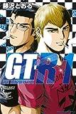 GT-R(1) (講談社コミックス)