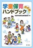 学童保育ハンドブック 改訂版
