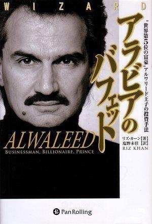 """アラビアのバフェット""""世界第5位の富豪""""アルワリード王子の投資手法 (DVD付)"""