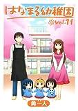 はなまる幼稚園11巻 (デジタル版ヤングガンガンコミックス)