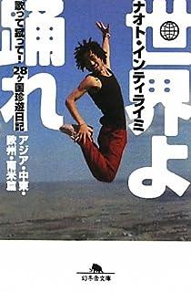 世界よ踊れ—歌って蹴って!28ヶ国珍遊日記 アジア・中東・欧州・南米篇 (幻冬舎文庫)