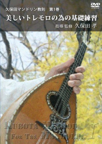 マンドリン教則DVD 久保田マンドリン教則 第1巻 「美しいトレモロの為の基礎練習」