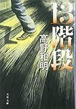 13階段 (文春文庫)
