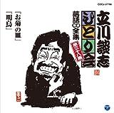 立川談志ひとり会 落語CD全集 第38集「お菊の皿」「明烏」