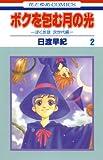 ボクを包む月の光-ぼく地球(タマ)次世代編- 2 (花とゆめコミックス)