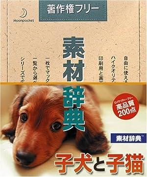 素材辞典 Vol.124 子犬と子猫編