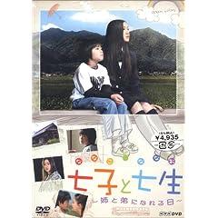 ���q�Ǝ���~�o�ƒ�ɂȂ���~ [DVD]