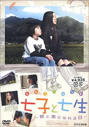 七子と七生~姉と弟になれる日~ [DVD]