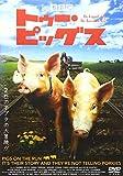 トゥー・ピッグス [DVD]