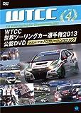 WTCC 世界ツーリングカー選手権2013 公認DVD Vol.4 ハンガリー/ハンガロリンク