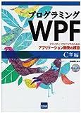 プログラミングWPF C#編―デザイナとプログラマのためのアプリケーション開発の極意