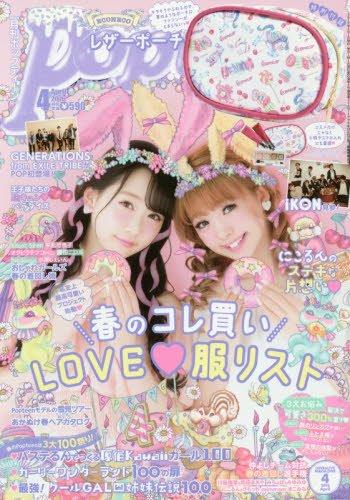 Popteen(ポップティーン) 2016年 04 月号 [雑誌]
