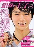 銀盤の王子たち(8) (双葉社スーパームック)
