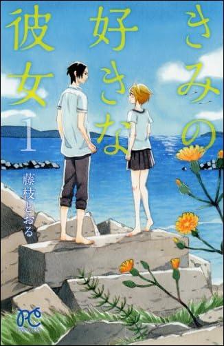 きみの好きな彼女 1 (プリンセスコミックス)