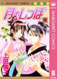 月のしっぽ 8 (マーガレットコミックスDIGITAL)