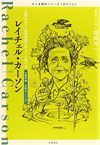ちくま評伝シリーズレイチェル・カーソン: 『沈黙の春』で環境問題を訴えた生物学者