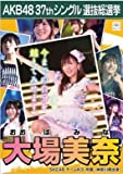 【大場美奈】ラブラドール・レトリバー AKB48 37thシングル選抜総選挙 劇場盤限定ポスター風生写真 SKE48チームK2