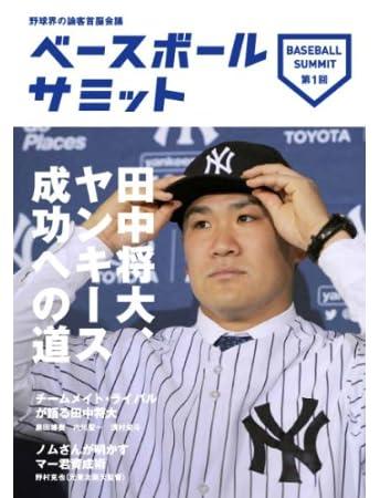 ベースボールサミット第1回 田中将大、ヤンキース成功への道