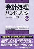 会計処理ハンドブック(第6版)