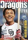 月刊ドラゴンズ 2016年 11 月号 [雑誌]