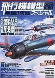 MODEL Art (モデル アート) 増刊 飛行機模型スペシャル6 2014年 08月号