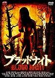 ブラッドナイト [DVD]
