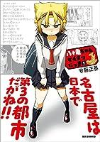 八十亀ちゃんかんさつにっき: 1 (REXコミックス)