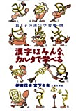 漢字はみんな、カルタで学べる―親と子の漢字学習地図(マップ)