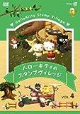 ハローキティのスタンプヴィレッジ VOL.4 [DVD]