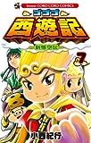 ゴゴゴ西遊記 7 (てんとう虫コミックス)