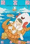 龍宮殿(1) (IKKI COMIX)
