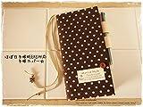 ほぼ日手帳WEEKSサイズ手帳カバー チョコ色ドット水玉&マリン イカリ柄