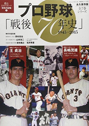 プロ野球「戦後70年史」―1945ー2015 (分冊百科シリーズ 12)