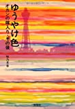 ゆうやけ色 オカンの嫁入り・その後 (宝島社文庫)
