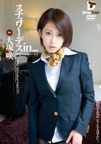 スチュワーデスin...(脅迫スイートルーム) Cabin Attendant Saki(24)大塚咲 [DVD]
