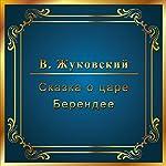 Skazka o care Berendee | V. Zhukovskij