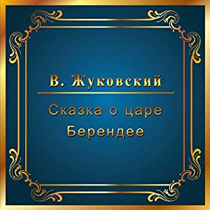 Skazka o care Berendee Audiobook